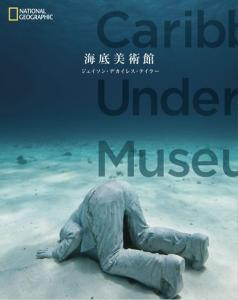 Caribbean Underwater Museum